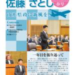 佐藤さとし県政報告_ページ_1